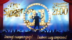 31 арна «I'm A Singer Kazakhstan» жобасы үшін көрермендерге кастинг жариялайды