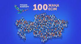 Рухани жаңғыру: 100 жаңа есім