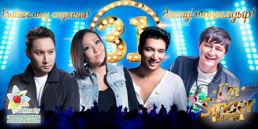 «I`m a singer Kazakhstan» жобасының «жұлдызды десанты»: жерге қонуға дайын!