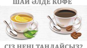 Шай мен кофе: кофеин мөлшері қандай?