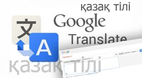 Google Translate қазақша сөйлейді