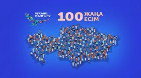 «100 жаңа есім» жобасының мәні қандай?