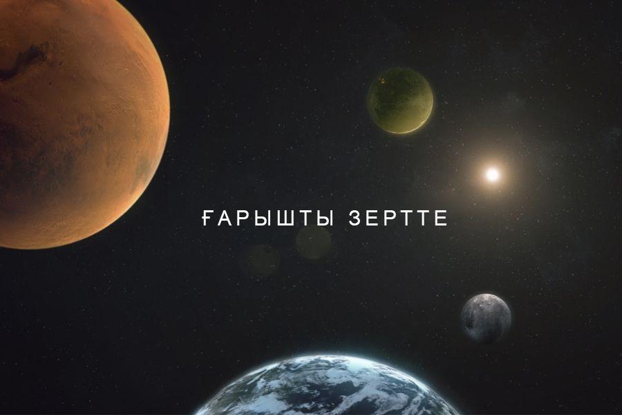 Google Maps Балпан мен Плутонға саяхат жасау мүмкіндігін ашты