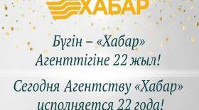 Бүгін – «Хабар» Агенттігінің құрылғанына 22 жыл
