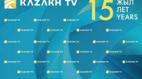 «Kazakh TV»  телеарнасына – 15 жыл!