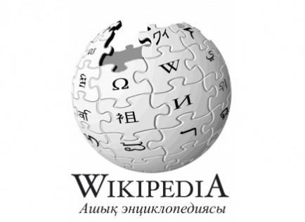 Қазақша Википедия 35-орынға көтерілді