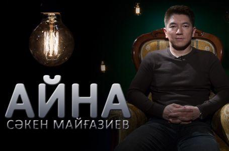 Сәкен Майғазиев: «Ұлылармен жақын араласудан қорқамын»