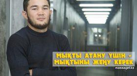 Айдар Шәрібаев: «Кәсіпқой бокста да биік белестерді бағындыратын кезіміз келді»