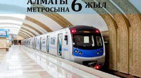 Ертең Алматы метросының ашылғанына 6 жыл толады