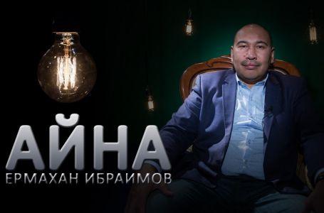 Ермахан Ибраимов: «Батырдың бойында да қорқыныш сезімі болады»