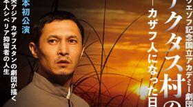 Жапонияда «Ақтастағы Ахико» спектаклінің премьерасы өтті