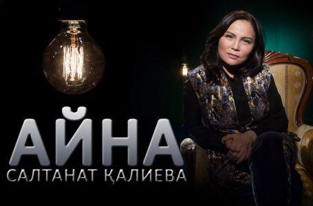 Салтанат Қалиева: «Тәңірдің маған жоспарлаған миссиясын іздеп келем»