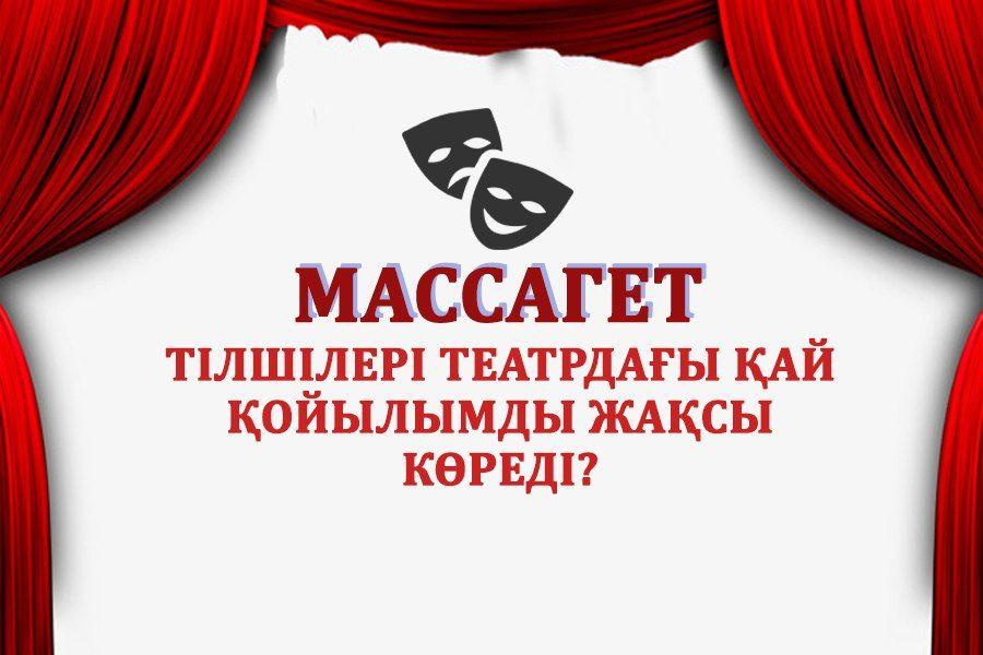 Массагет тілшілері театрдағы қай қойылымды жақсы көреді?