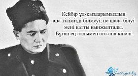 Бауыржан Момышұлы 1944 жылы қазақ тілі жайында не айтты?