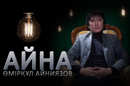 Өмірқұл Айниязов: «Саф өнер жойылмайды»