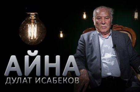 Дулат Исабеков: «Жазушы қай тілде түс көрсе, сол тілде жазу керек»