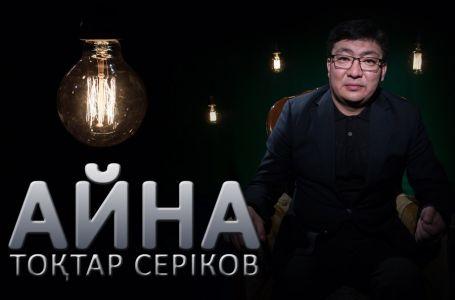 Тоқтар Серіков: «Анамның тәтті шайы бітпесе деп сұраймын»