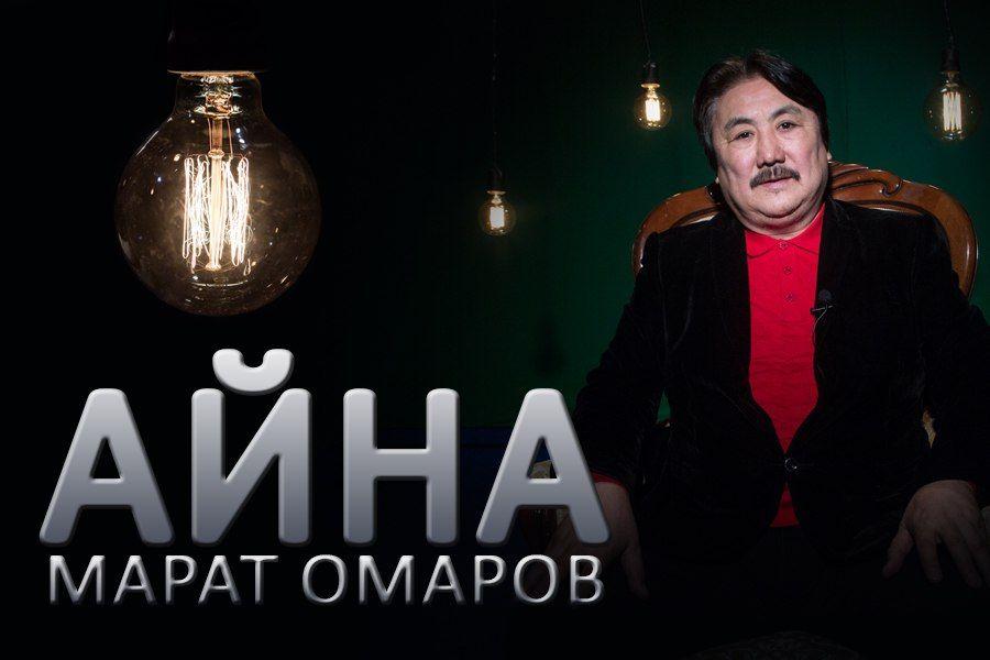 Марат Омаров: «Аналардың қазақ даласындай кеңдігін жырлап өтсем»