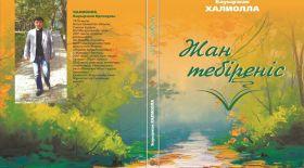 Ақын Бауыржан Халиолланың жаңа жыр жинағы жарық көрді