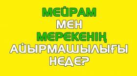 «Мейрам» және «Мереке» – қайсысы қай кезде айтылады?