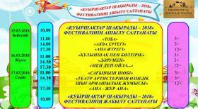«Қуыршақтар Шақырады – 2018» фестивалі өтеді