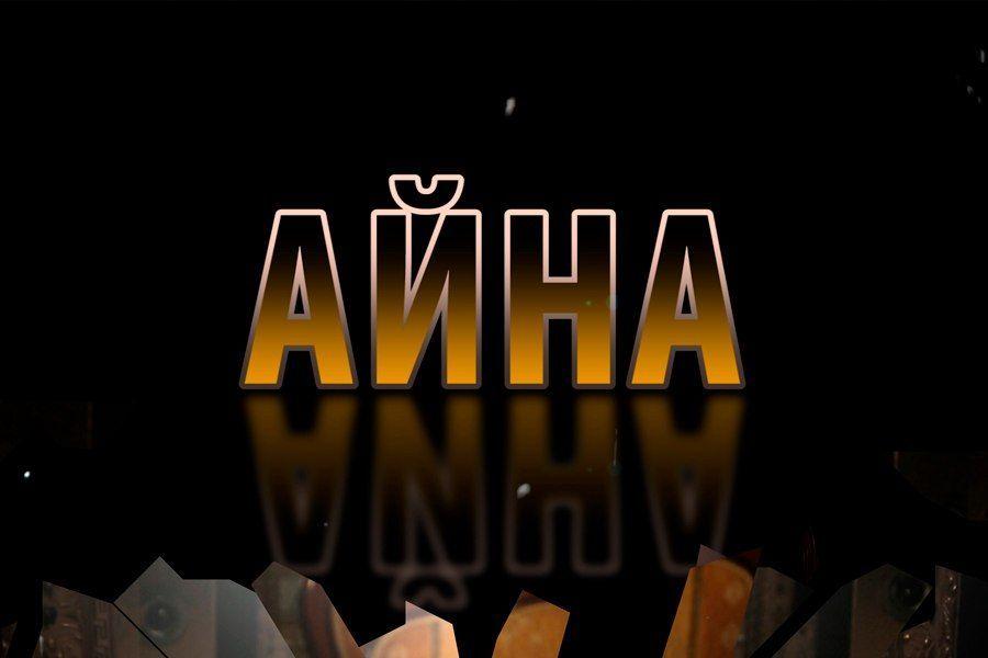 """""""АЙНА"""" жобасына – 1 жыл!"""