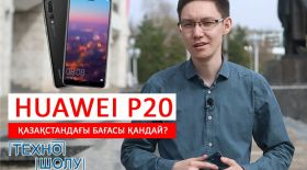 Техно шолу: Huawei P20