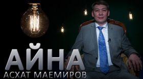Асхат Маемиров: «Театр – адамтанудың ордасы»