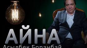 Асылбек Боранбай: