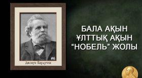 """Бала ақын – Ұлттық ақын – """"Нобель"""" жолы"""