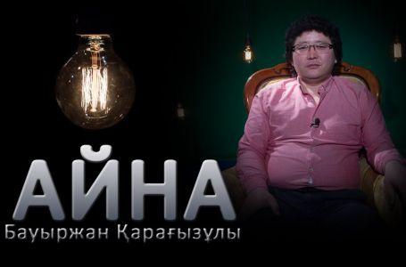 Бауыржан Қарағызұлы: