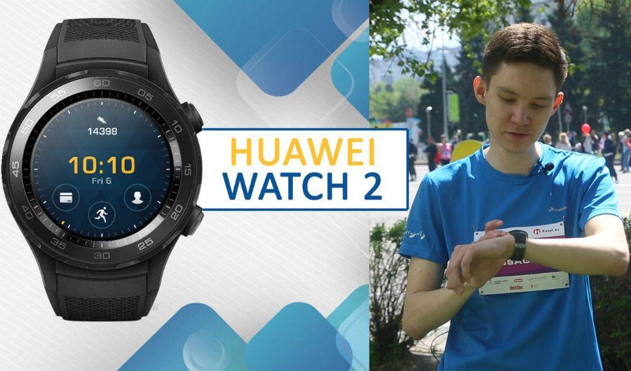 Техно шолу: Huawei Watch 2