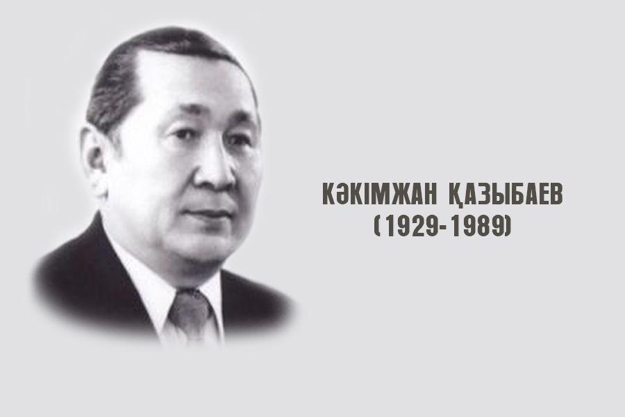 Рақымжан Қошқарбаев ерлігін насихаттаушы – Кәкімжан Қазыбаев