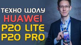 Техно шолу: Huawei P 20 Pro және P 20 Lite