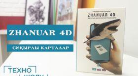 Zhanuar 4D: Сиқырлы карталар