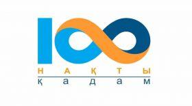 «100 қадам»: Өскелең ұрпаққа әлемдік деңгейде білім берілуі керек