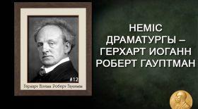 Неміс драматургы – Герхарт Иоганн Роберт Гауптман
