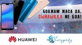Болжам жаса да, Huawei P20 Lite смартфонын ұтып ал!