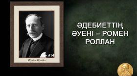 Әдебиеттің әуені – Ромен Роллан