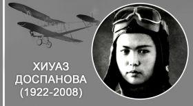 Хиуаз Доспанова – қазақтың тұңғыш ұшқыш қызы