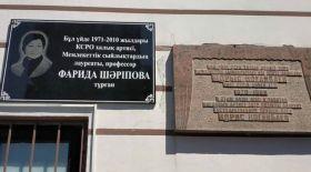 Фарида Шәріпова тұрған үйге ескерткіш тақта орнатылды