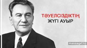 Дінмұхамед Қонаев.