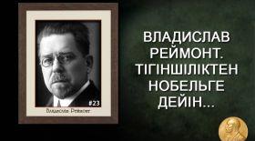Владислав Реймонт. Тігіншіліктен Нобельге дейін...
