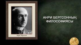 Анри Бергсонның философиясы