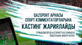 QazSport телеарнасы спорт комментаторларына кастинг жариялады