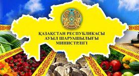 ҚР Ауыл шаруашылығы министрлігі логотип әзірлеуге конкурс жариялады