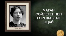 Сигрид Унсет: