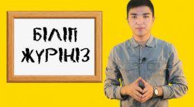 Біліп жүріңіз: телефонмен сөйлесу этикеті