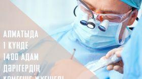 Алматыда қандай ауру түрлеріне ең көп операция жасалады?