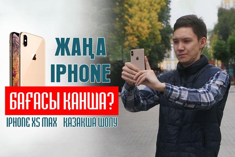 Техно шолу: iPhone XS Max